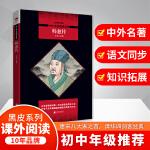 韩愈传 黑皮阅读升级版 中小学生阅读文库