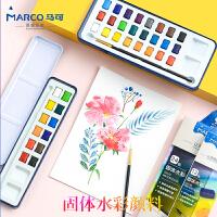 Marco马可 初学者成人绘画24色固体水彩颜料12色学生手绘练习透明水彩画 水粉颜料画笔盒装便携工具套装A4900