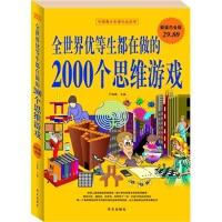 全世界优等学生都在做的2000个思维游戏 全新正版现货
