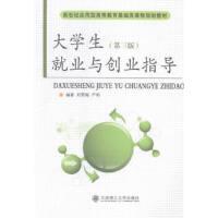 [二手旧书9成新]大学生就业与创业指导(第三版)刘雪梅,严明 9787561195871 大连理工大学出版社