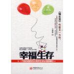 【新书店正版】幸福生存*一只名叫拉拉的小熊对生活认知的读白 方建国 中国城市出版社 9787507421620