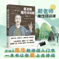 戴老师魔性诗词课 北京联合出版社