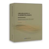 中俄文化对话背景下中国的俄罗斯文化研究 黑龙江大学出版社