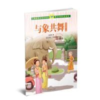 与象共舞 赵丽宏散文集(适合小学五、六年级)人教版语文同步阅读课文作家作品系列