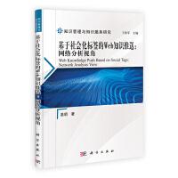 【按需印刷】-基于社会化标签的Web知识推送:网络分析视角