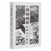 民国文人系列・斜窗疏影:民国文人故居