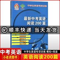 大百科小老虎图书 中学生英语专项训练 *中考英语阅读200篇 真题模拟 任务阅读 知趣阅读 通读全文