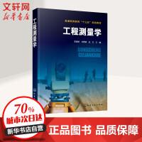 工程测量学 化学工业出版社