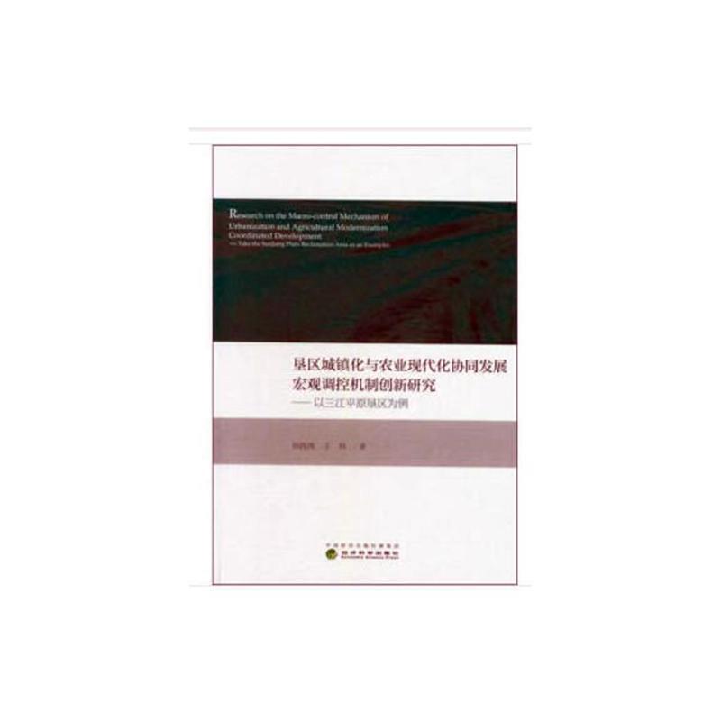 垦区城镇化与农业现代化协同发展宏观调控机制创新研究——以三江平原垦区为例
