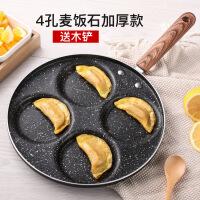 【好货】蛋饺锅煎蛋不粘平底锅家用煎荷包蛋汉堡模具煎蛋器加厚 4孔麦饭石加厚款