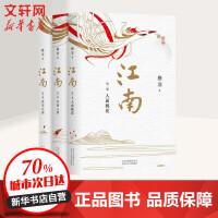 江南(3册) 北京十月文艺出版社