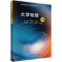 大学物理(下河南省精品在线开放课程配套用书) 科学出版社