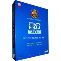 高分总攻略视频辅导讲座(理科)(12DVD)软件