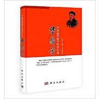 中国近代科学的先行者――华蘅芳
