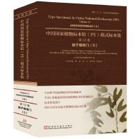 中国国家植物标本馆模式标本集.第12卷