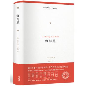 红与黑(pdf+txt+epub+azw3+mobi电子书在线阅读下载)