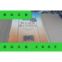 【二手旧书9成新】仿古建筑施工实用技术 /聂广智 等 河南科学技