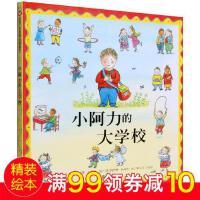 信谊世界精选图画书---小阿力的大学校 精装绘本 0-1-2-3-6岁幼儿童成长故事图书籍 宝宝亲子启蒙认知早教书 幼