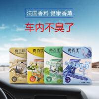 汽车香膏 车载空气清新剂车用固体香水除异味香薰车用香膏