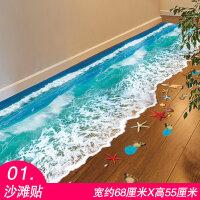 3D立体地贴画瓷砖卫生间厨房地板浴室地面贴纸装饰品自粘墙贴情人节礼物 01.沙滩贴(拍4付3) 大