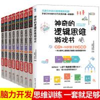 神奇的逻辑思维游戏书 孩子都在做的2000个思维游戏 共9册 5分钟玩出专注力 5-7-8-10-12岁孩子思维训练左