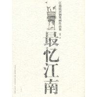 【新书店正版】最忆江南-江南民居钢笔画作品集 许明 辽宁美术出版社 9787531449775
