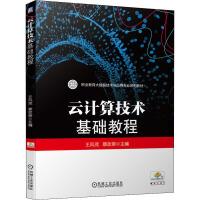 云计算技术基础教程 机械工业出版社