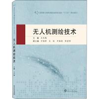 无人机测绘技术 武汉大学出版社