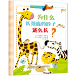 宝宝想象力激发图画书:为什么长颈鹿的脖子这么长?