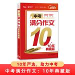 中考满分作文 10年典藏版 2022备考提分专用 智慧熊图书