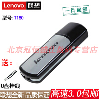 【支持礼品卡+高速USB3.0包邮】Lenovo联想 T180 16G 优盘 高速USB3.0 商务U盘 安全一点通 加密型