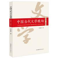 中国当代文学现场(2013~2014)