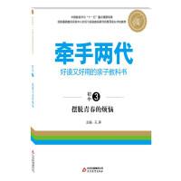 牵手两代・好读又好用的亲子教科书 摆脱青春的烦恼(初中③)