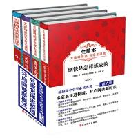 名家名译进校园.开启阅读新时代 (全四册) 第六辑
