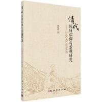 清代民间信仰与景观研究――以陕西太白山神为例