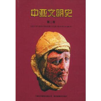 中亚文明史(第二卷)