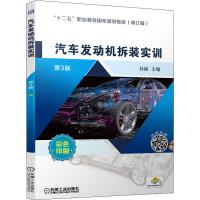 汽车发动机拆装实训 第3版 修订版 机械工业出版社