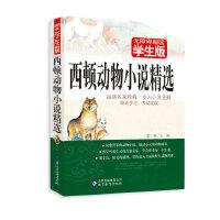 西顿动物小说精选 无障碍阅读学生版