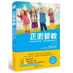 正面管教--从情绪管理开始,教出讲道理的好孩子