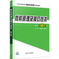 微机原理及接口技术(第2版)