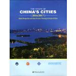 China Cities Report(2016/2017)