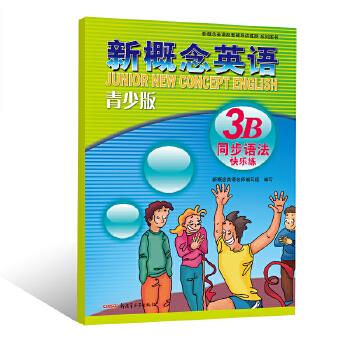 新概念英语青少版同步语法快乐练 3B