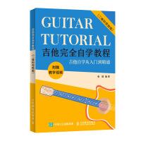 吉他完全自学教程 二维码视频版
