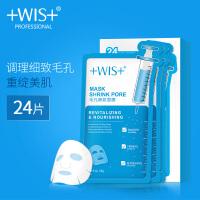 WIS面膜细致毛孔补水保湿面膜贴24片水润修护收敛毛孔面膜男女护肤品