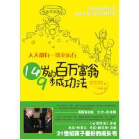 【9成新正版二手书旧书】人人都有一块幸运石-14岁百万富翁9步成功法 (美)格雷,(美)哈里斯,刘海青