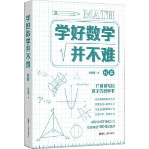 学好数学并不难 代数 浙江人民出版社