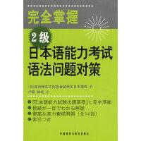 完全掌握 2级 日本语能力考试语法问题对策(完全マスタ�`)――新日语能力考试辅导经典:完全掌握系列