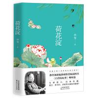 荷花淀(全新修订珍藏本)