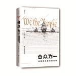 合众为一:美国宪法的深层结构(雅理中国)