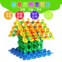 儿童玩具多色雪花片积木大号拼插幼儿园男女宝宝1-2-3-6周岁
